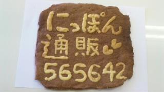 にっ通クッキー(<br />  ∪o∪)<br />  。。。